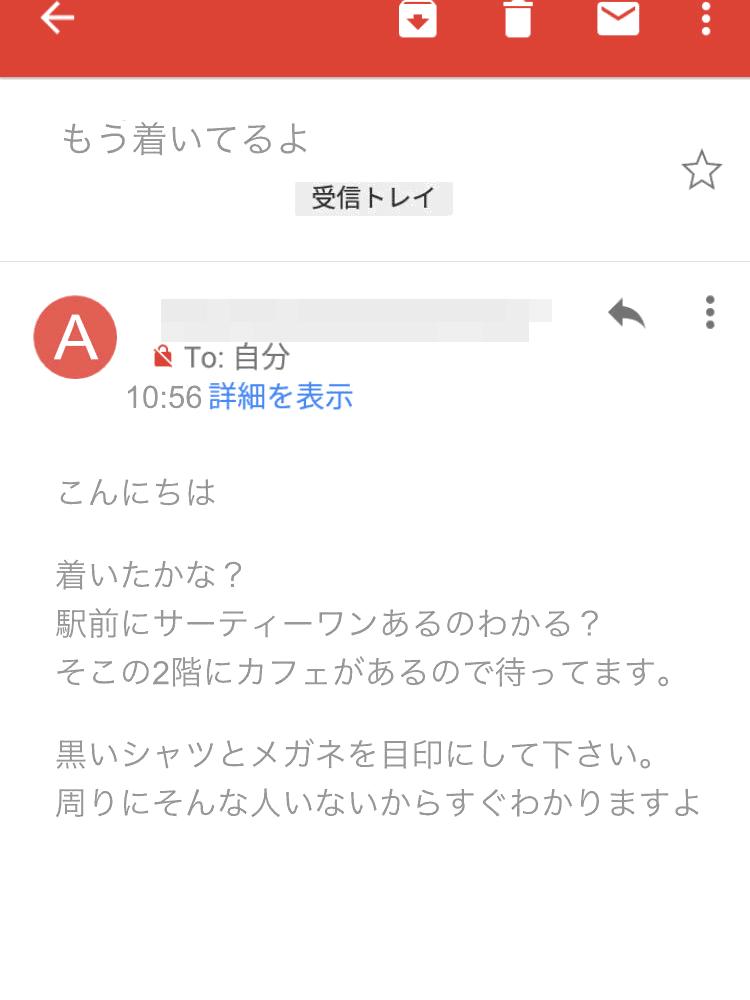 熟女との待ち合わせメール