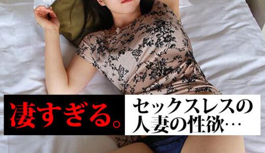 セックスレスの人妻の本音を主婦が暴露します!性欲の強い人妻がしていることとは