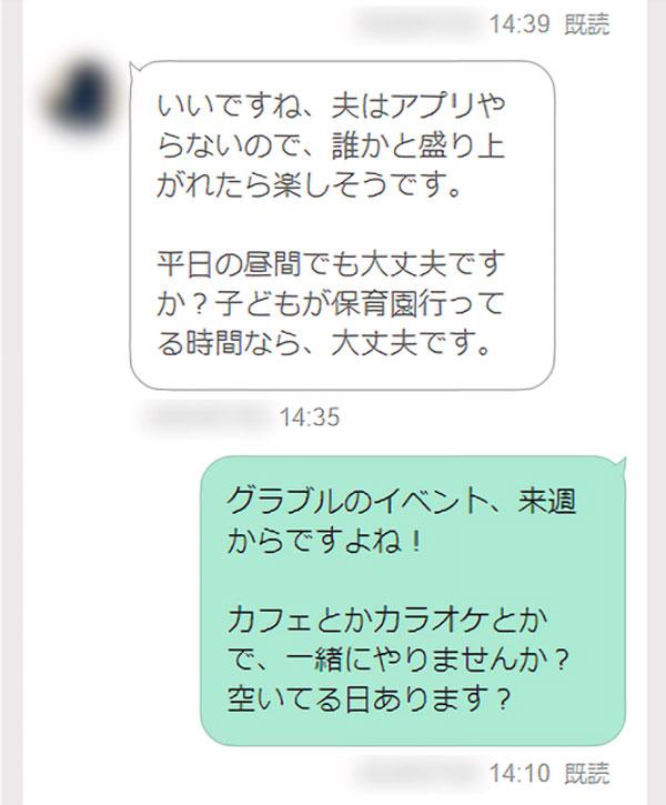 ワクメのメッセ