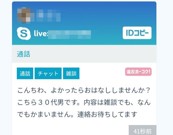 Skype掲示板投稿1