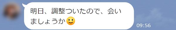ママ友LINE2