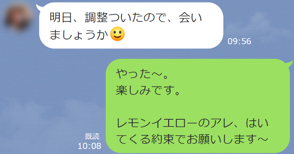 ママ友LINE3