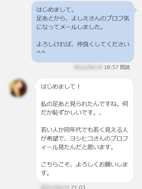 PCMAXメール