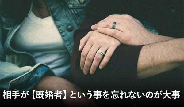 相手が既婚者ということを忘れないのが大事