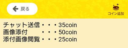 高額な詐欺アプリ